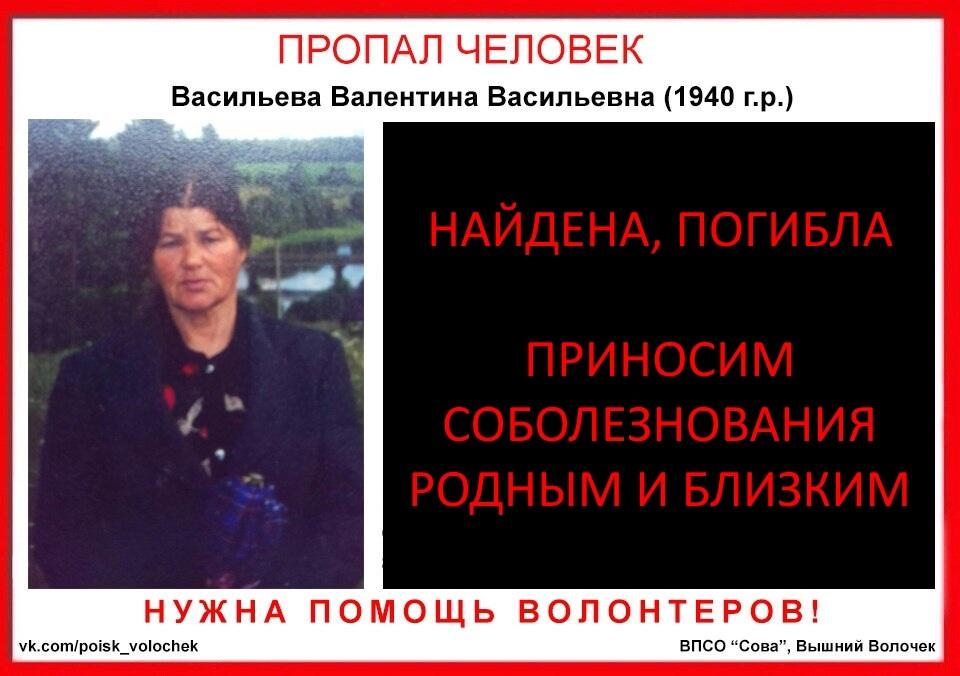 Пропавшая в Фирово Валентина Васильева погибла
