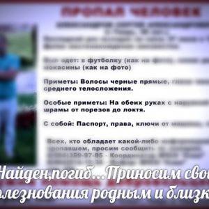 фото Пропавший в Твери Сергей Александров погиб