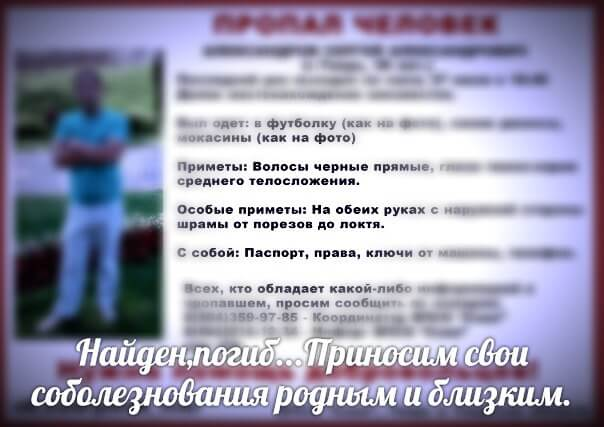 Пропавший в Твери Сергей Александров погиб