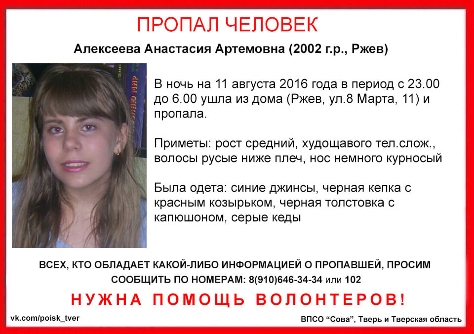 (Найдена, жива) В Ржеве пропала Анастасия Алексеева