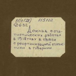 скачать книгу Доклад о статистических работах в 1918 году в связи с реорганизацией статистики в губернии
