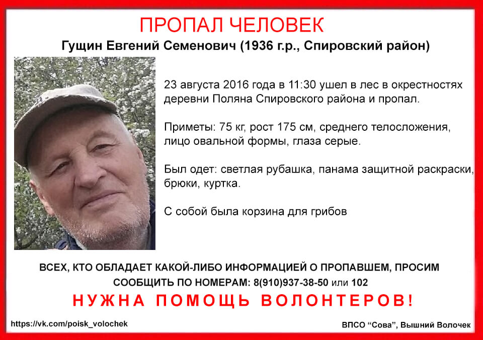 В Спировском районе пропал Евгений Гущин