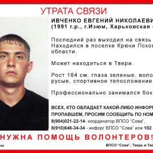 фото Разыскивается пропавший Евгений Ивченко