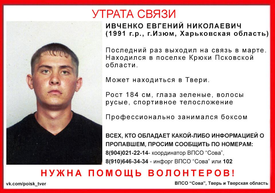 Разыскивается пропавший Евгений Ивченко