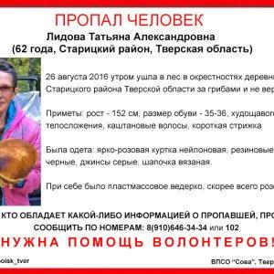 фото (Найдена, погибла) В Старицком районе пропала Татьяна Лидова