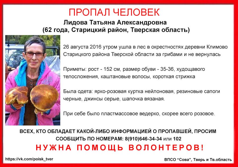 (Найдена, погибла) В Старицком районе пропала Татьяна Лидова