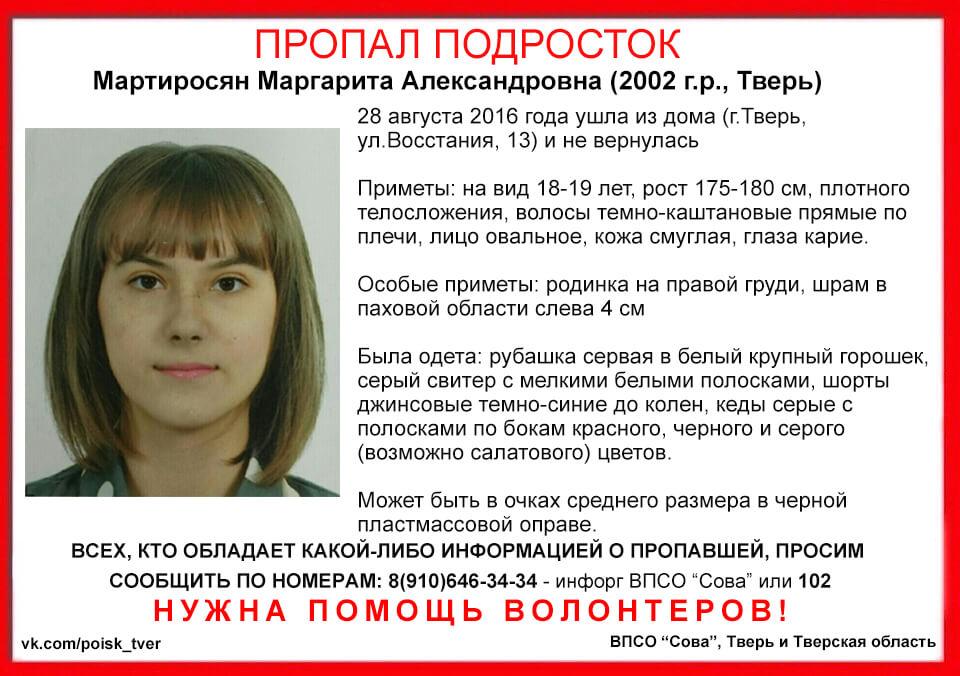 (Найдена, жива) В Твери пропала Маргарита Мартиросян