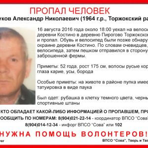 фото В Торжокском районе пропал Александр Маруков