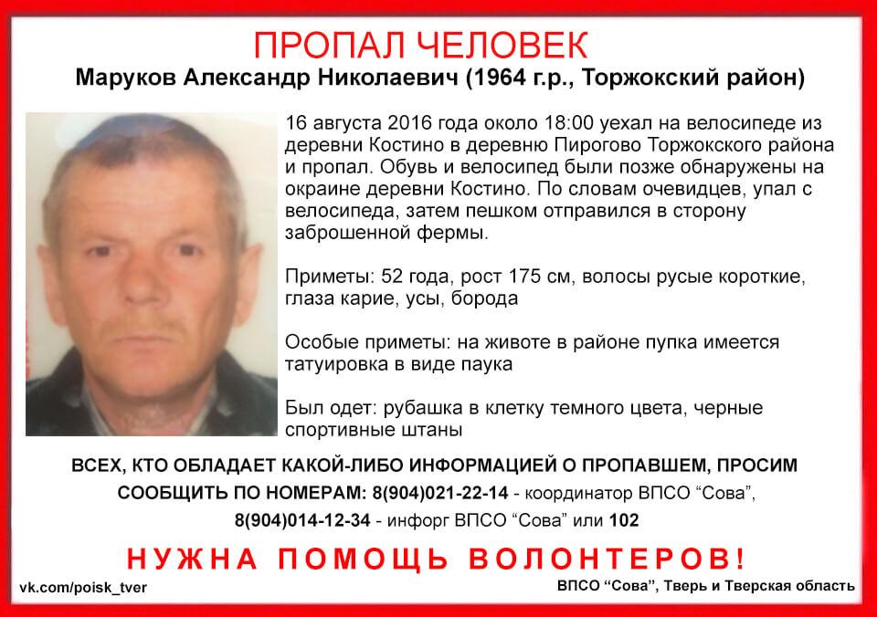 В Торжокском районе пропал Александр Маруков