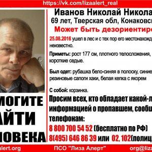 фото (Найден, погиб) В Конаковском районе пропал Николай Иванов