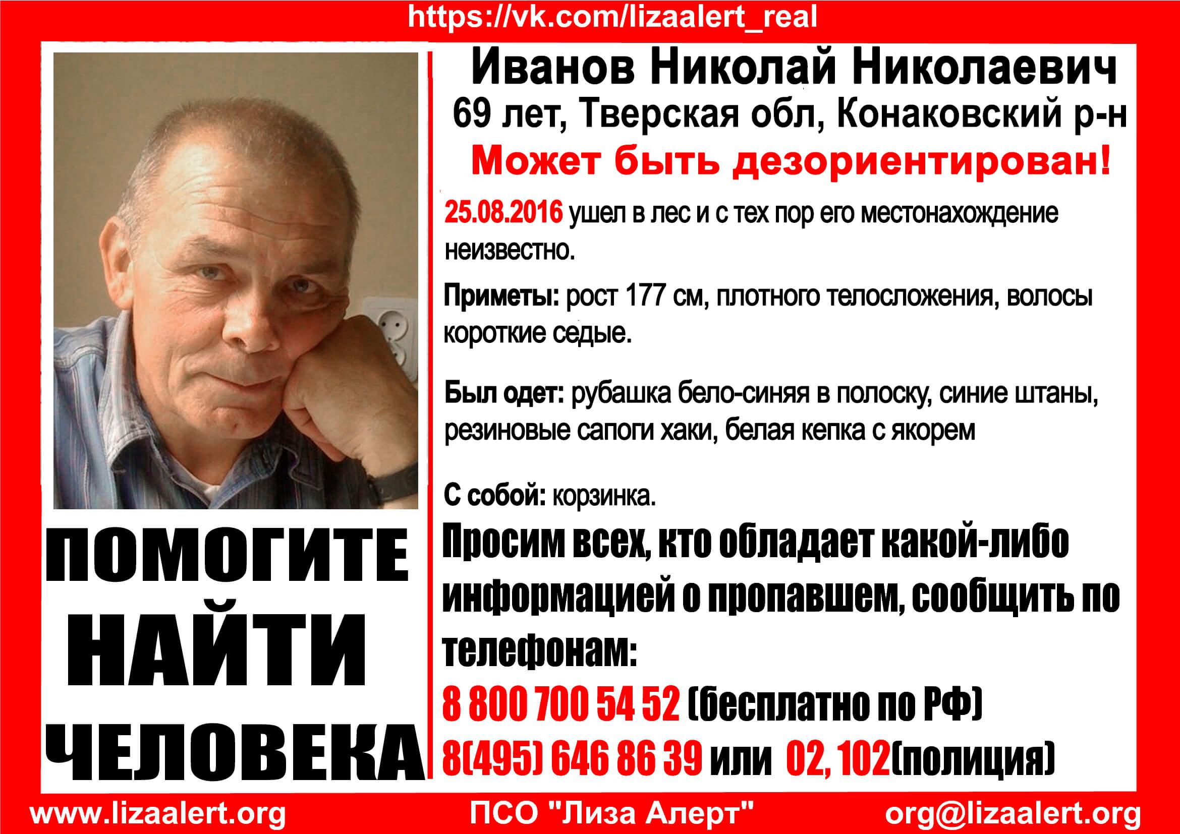 В Конаковском районе пропал Николай Иванов