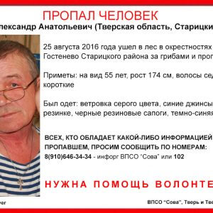 фото (Найден, погиб) В Старицком районе пропал Александр Попов