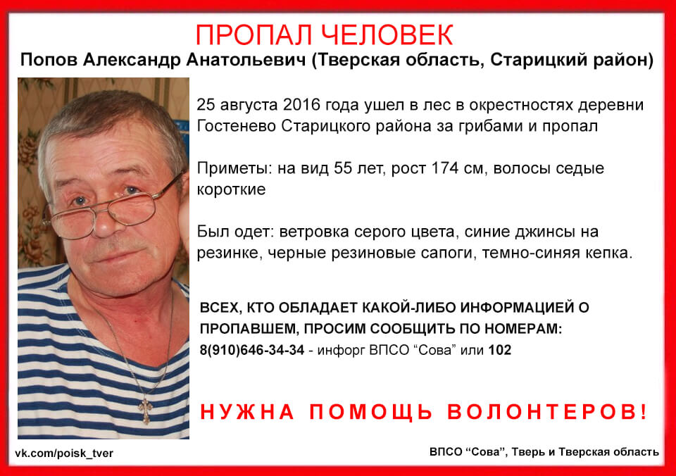 (Найден, погиб) В Старицком районе пропал Александр Попов