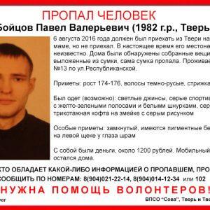 фото (Найден, погиб) В Твери пропал Павел Бойцов