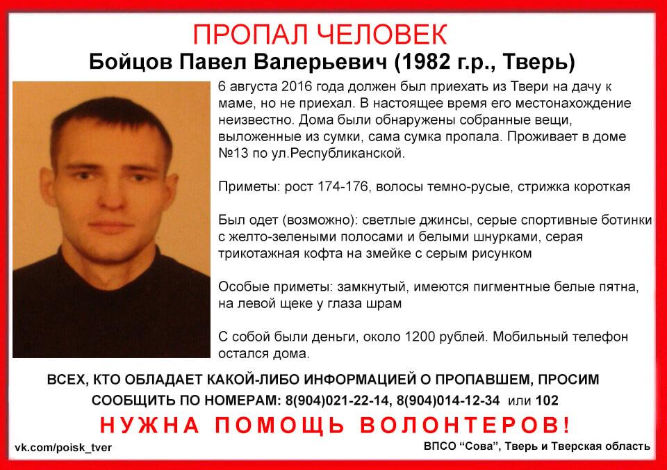 (Найден, погиб) В Твери пропал Павел Бойцов