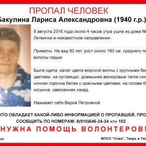 фото (Найдена, жива) В поселке Литвинки пропала Лариса Александровна Бакулина