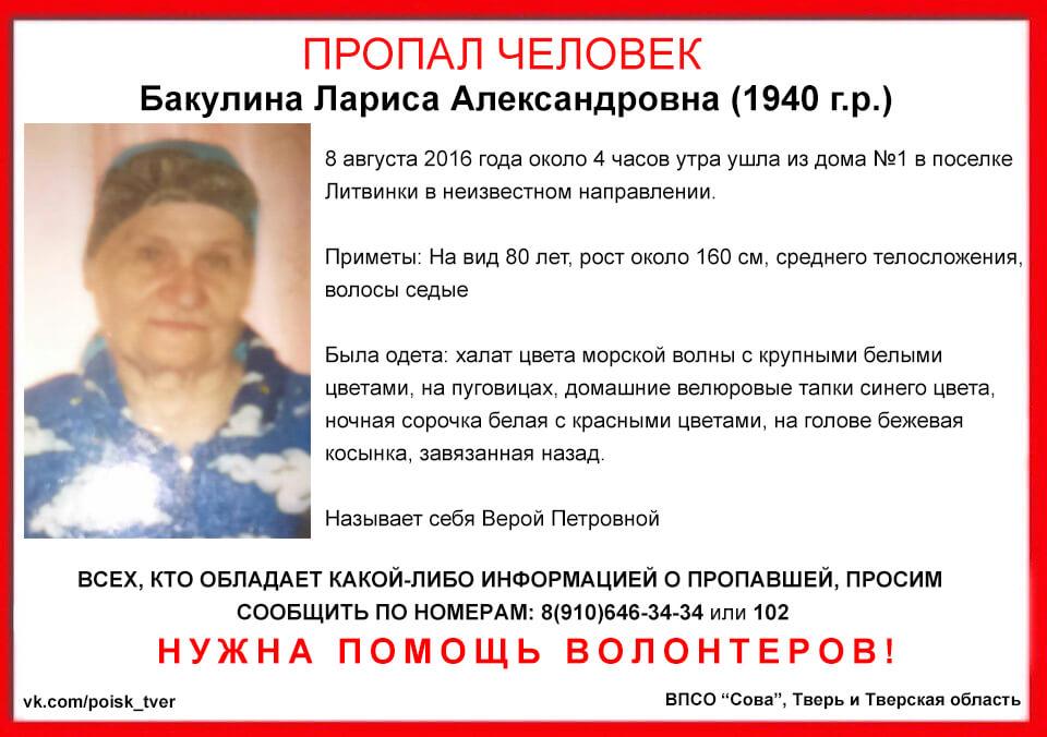 (Найдена, жива) В поселке Литвинки пропала Лариса Александровна Бакулина