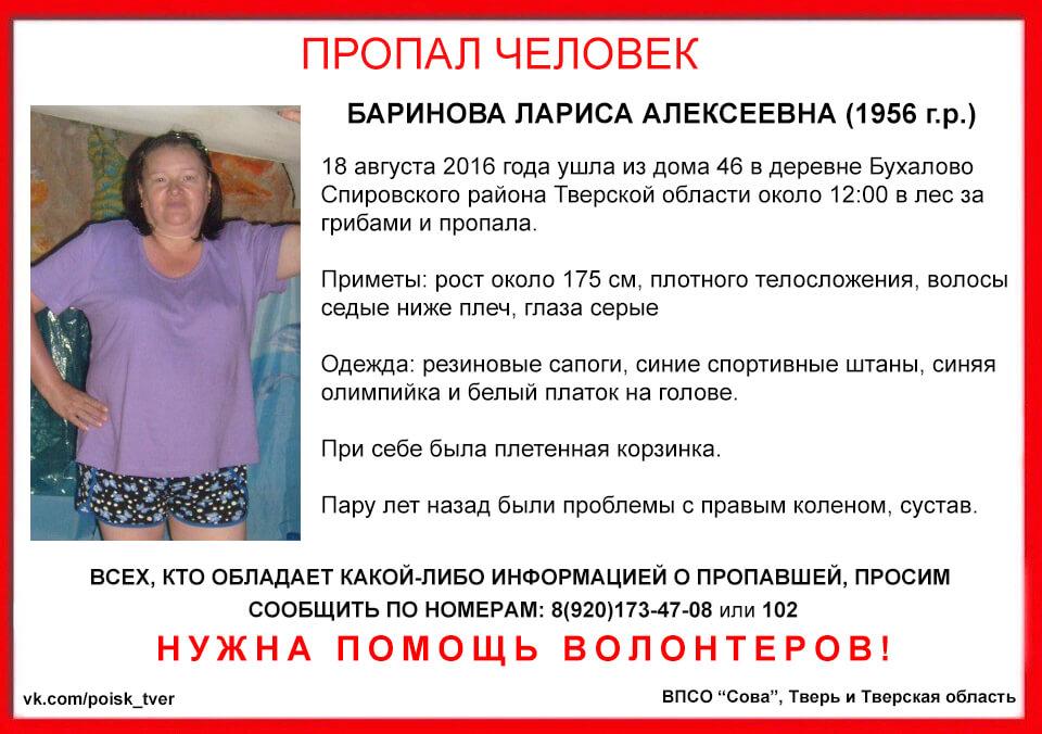 В Спировском районе пропала Лариса Баринова