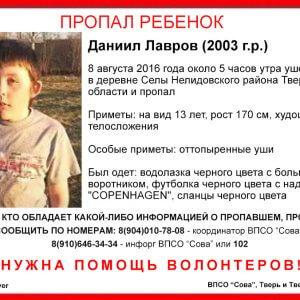 фото (Найден, жив) В Нелидовском районе пропал ребенок