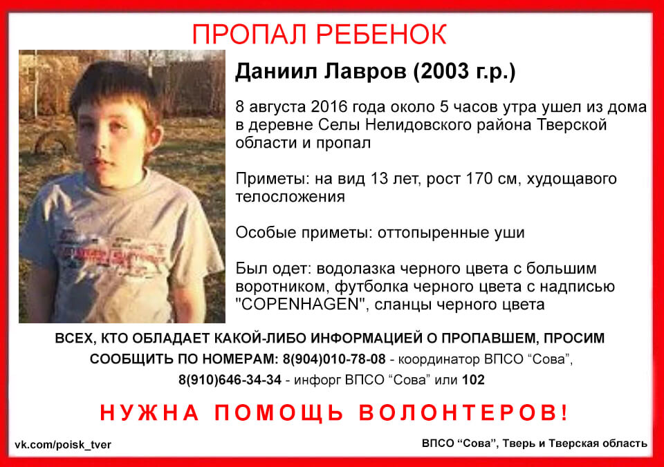 В Нелидовском районе пропал ребенок