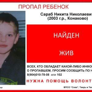 фото 12-летний Никита Сараб, пропавший в Конаково, найден живым
