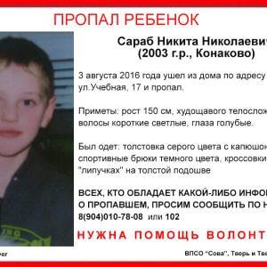 фото (Найден, жив) В Конаково пропал 12-летний ребенок