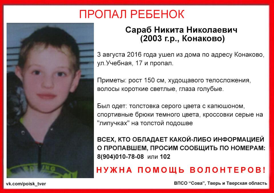 (Найден, жив) В Конаково пропал 12-летний ребенок