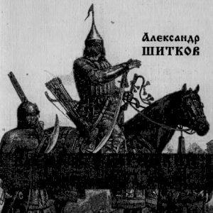 скачать книгу Владимир Старицкий - воевода XVI века