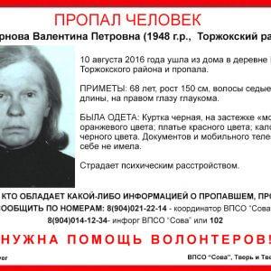 фото (Найдена, погибла) В Торжокском районе пропала Валентина Смирнова