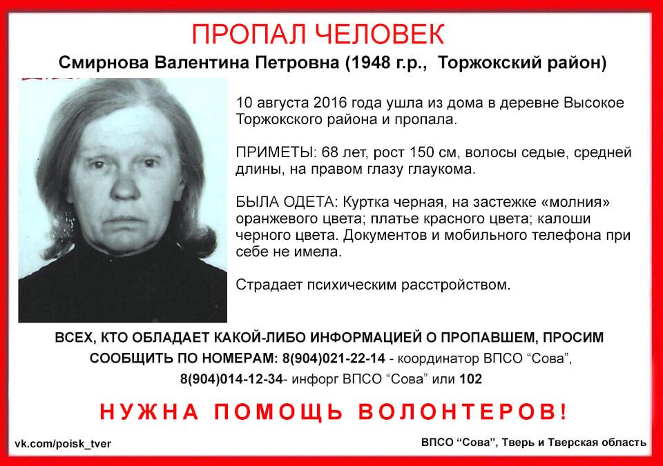 (Найдена, погибла) В Торжокском районе пропала Валентина Смирнова