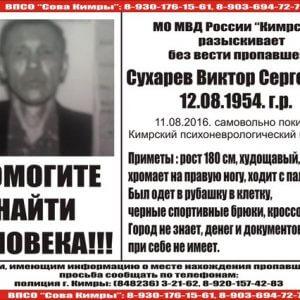 фото (Найден, жив) В Кимрах без вести пропал Виктор Сухарев