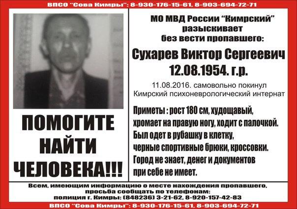 В Кимрах без вести пропал Виктор Сухарев