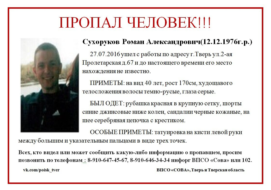 В Твери пропал Роман Сухоруков