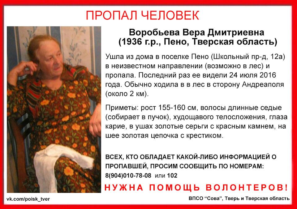 В поселке Пено пропала пожилая женщина