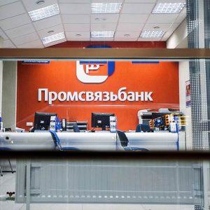 фото Промсвязьбанк и 5 млрд рублей