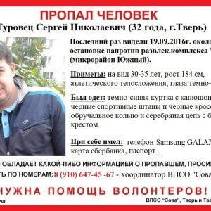 фото (Найден, жив) В Твери пропал Сергей Туровец