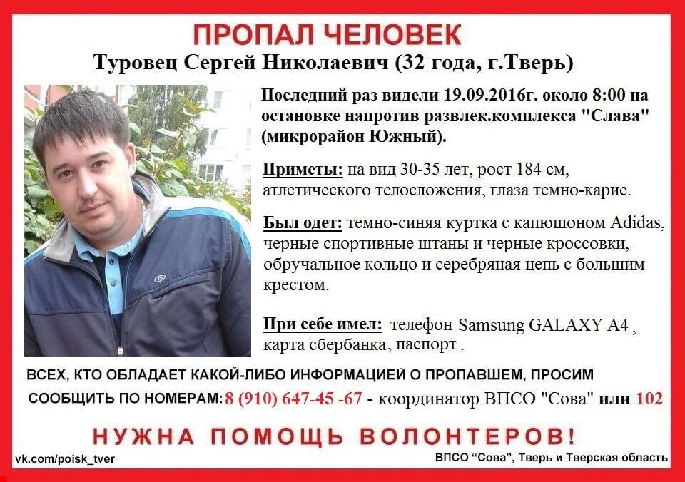 В Твери пропал Сергей Туровец