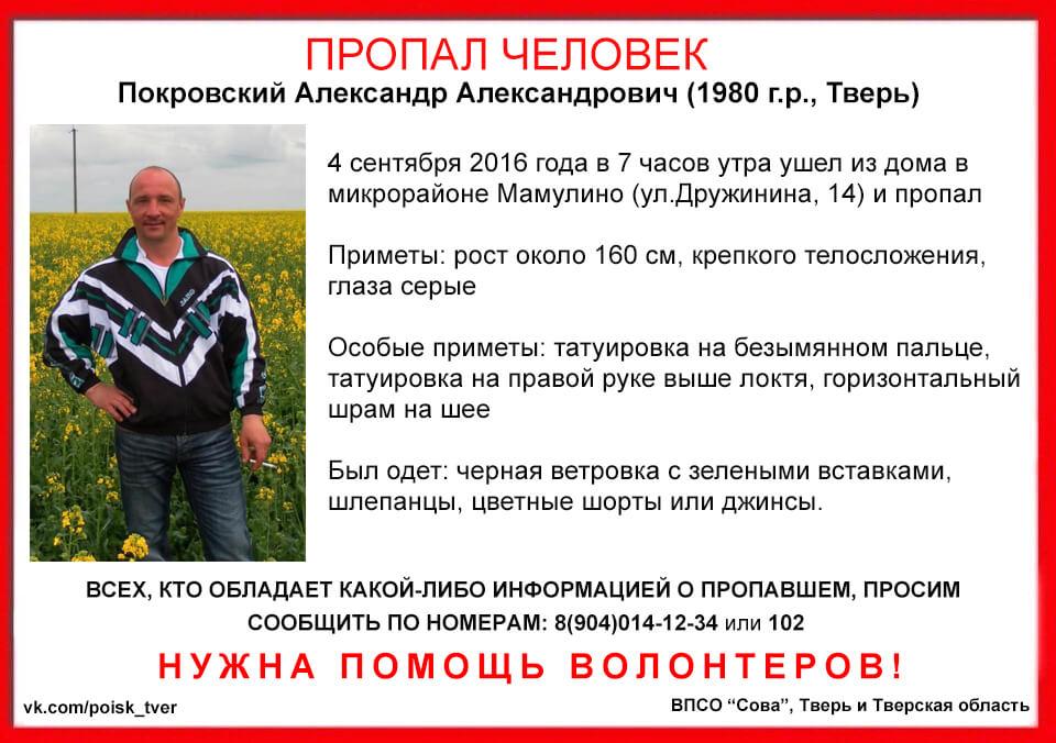 В Твери пропал Александр Покровский