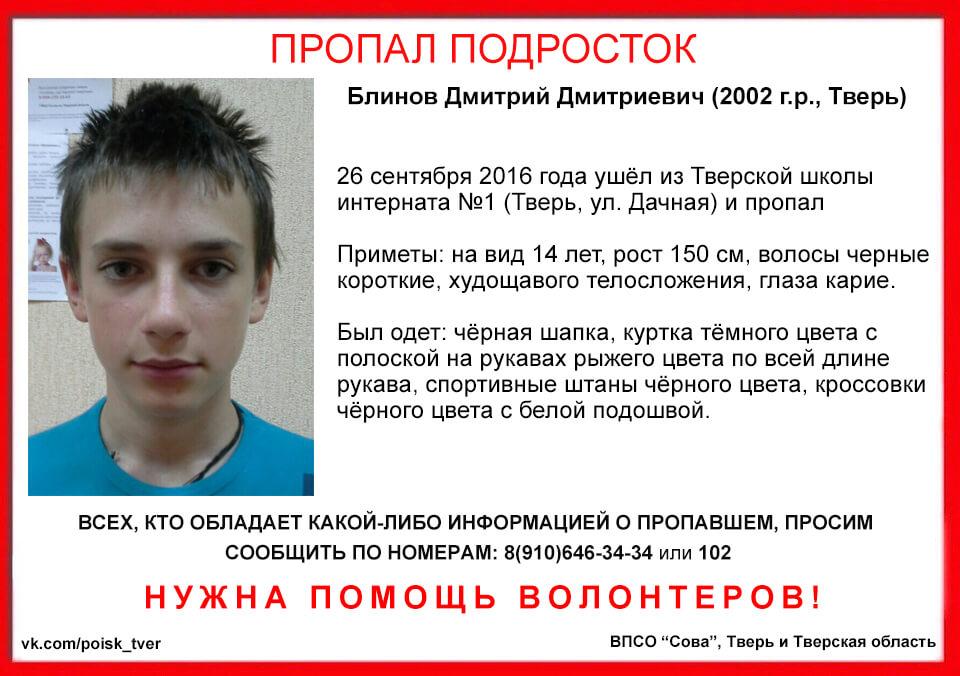(Найден, жив) В Твери пропал 14-летний Дмитрий Блинов