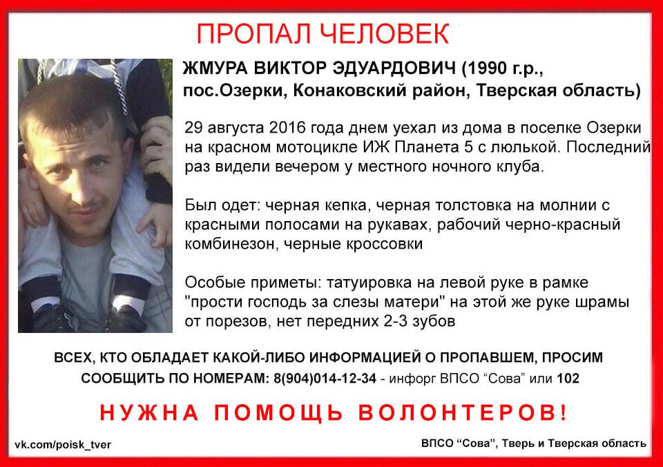 В Конаковском районе пропал Виктор Жмура