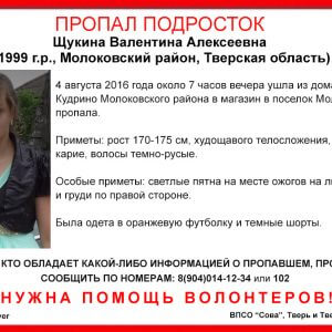 фото (Найдена, жива) В Молоковском районе пропала 16-летняя Валентина Щукина