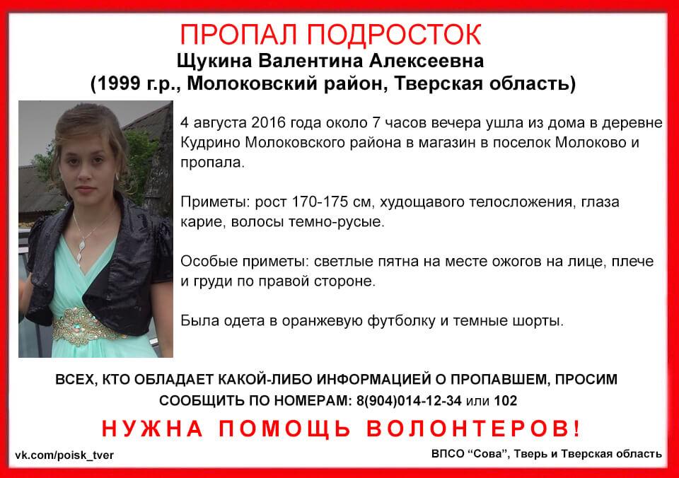 (Найдена, жива) В Молоковском районе пропала 16-летняя Валентина Щукина