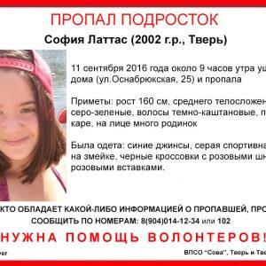фото (Найдена, жива) В Твери пропала 14-летняя София Латтас