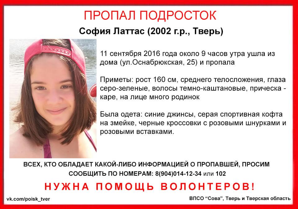 В Твери пропала 14-летняя София Латтас