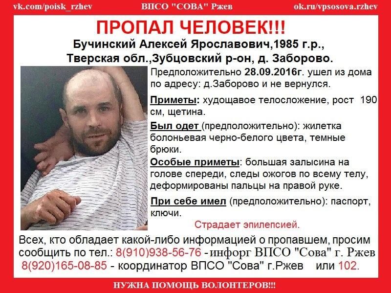 (Найден, погиб) В Зубцовском районе пропал Алексей Бучинский