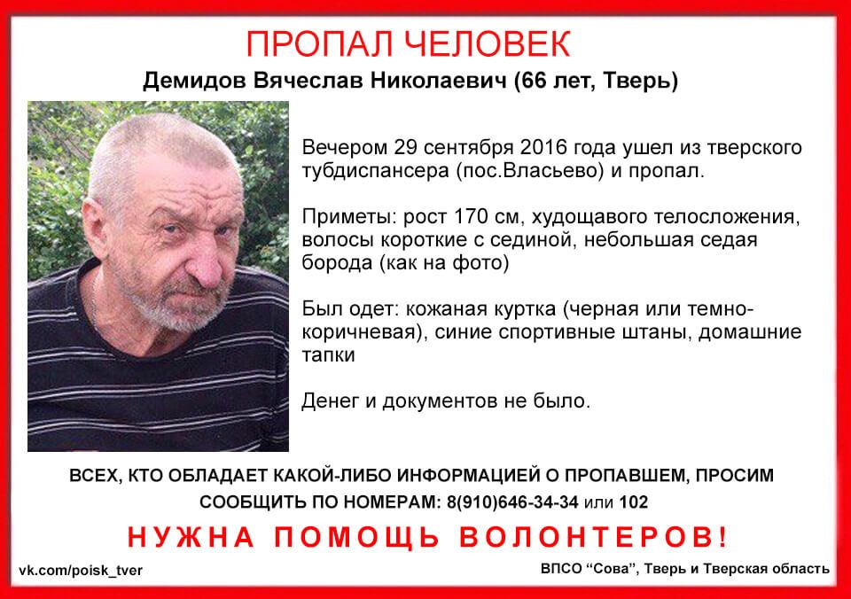 В Твери пропал 66-летний Вячеслав Демидов