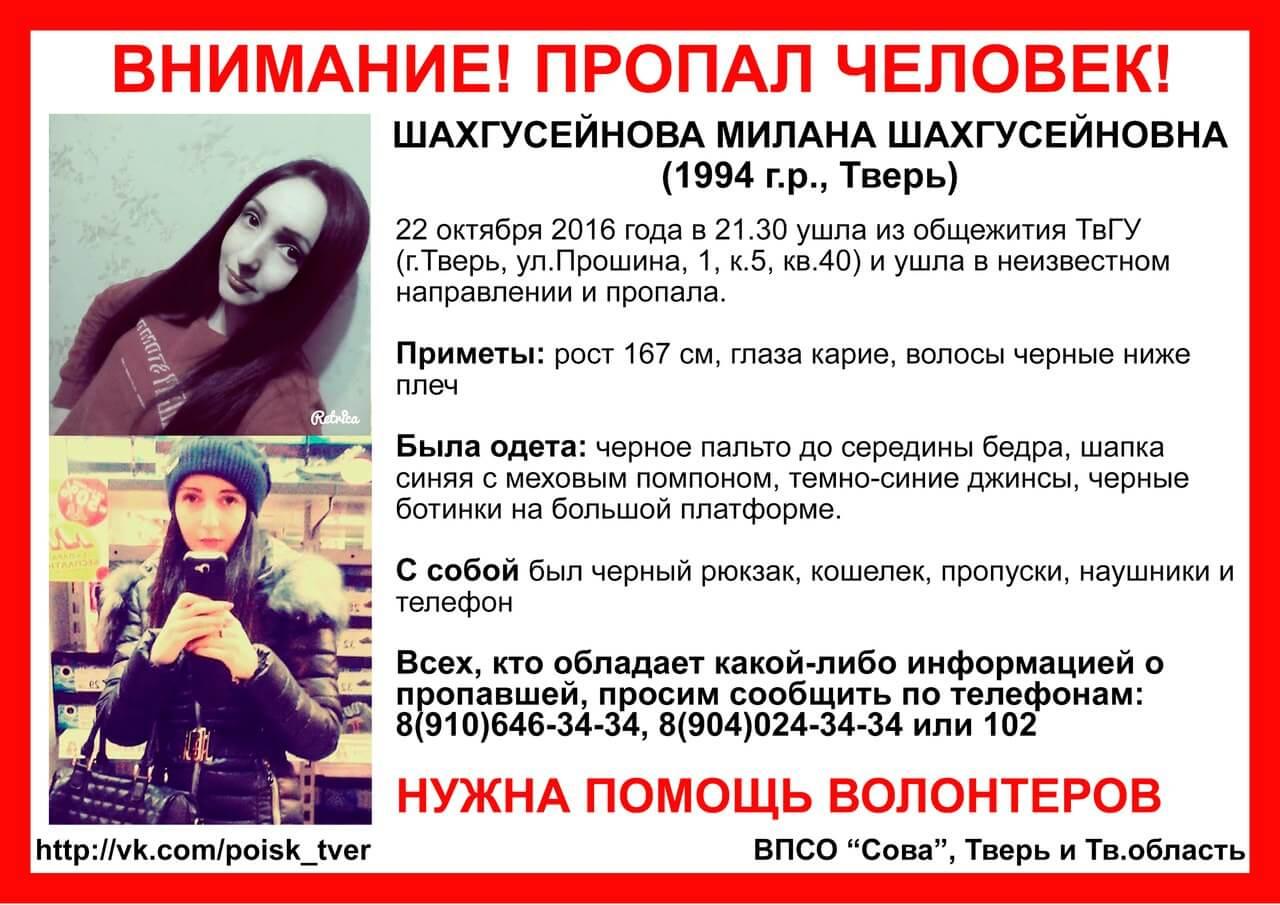 В Твери будут искать пропавшую Милану Шахгусейнову