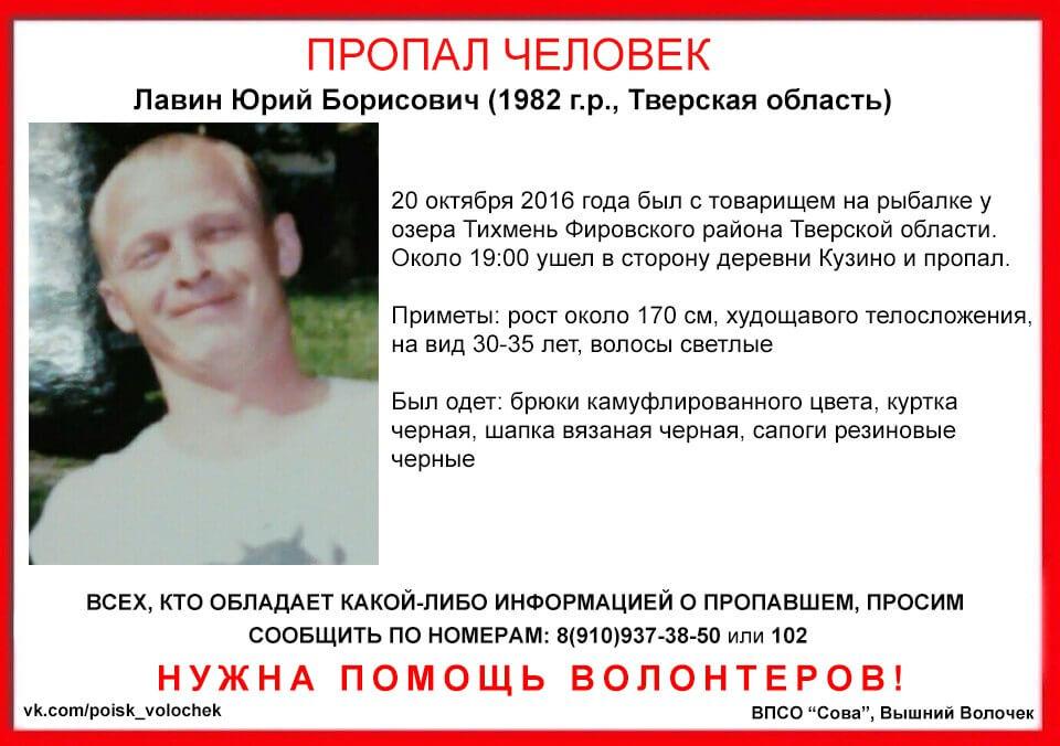 В Фировском районе пропал Юрий Лавин