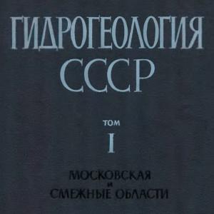 скачать книгу Гидрогеология СССР. Том I. Московская и смежные области