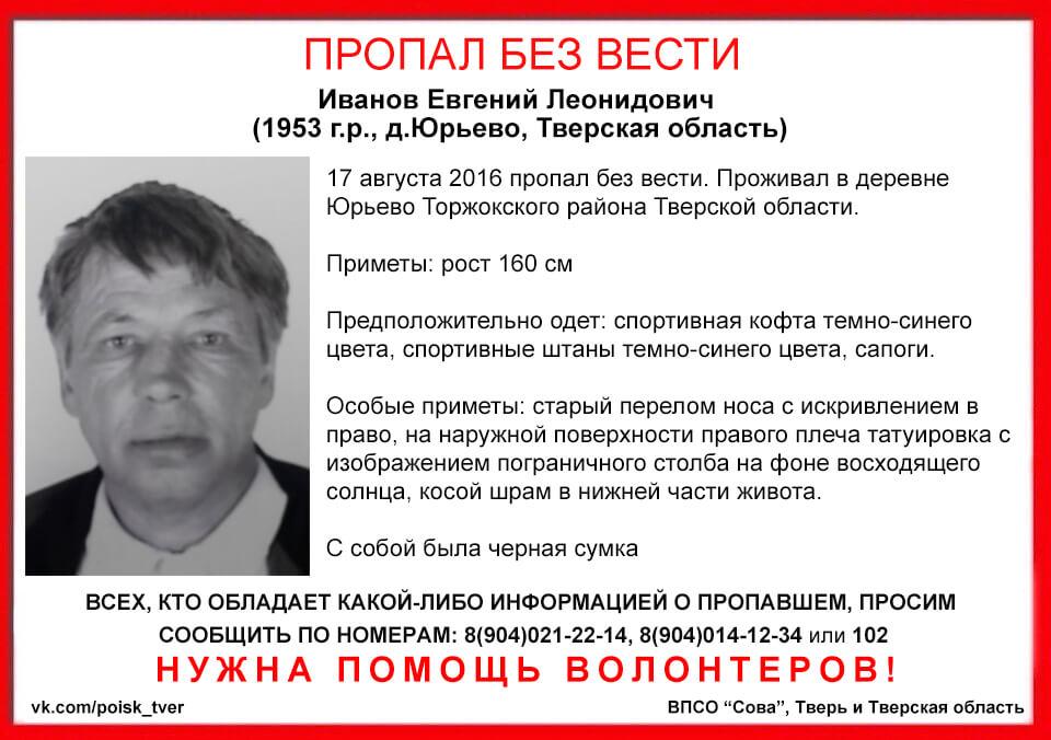 В Торжокском районе без вести пропал Евгений Иванов